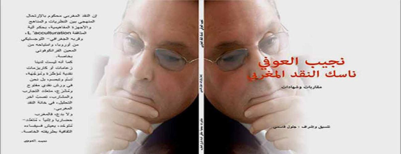 e2fe5f9da مع الكاتب الجزائري، الطاهر وطار، في الدار البيضاء سنة 2008. >